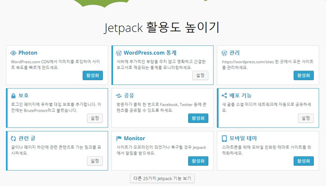 젯팩(Jackpack) 보호기능 에러, Fatal error  Jetpack_Protect_Math_Authenticate